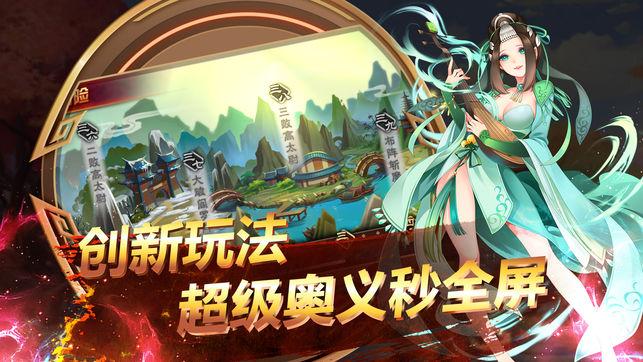 少年水浒传策略为王手游官方最新版图1: