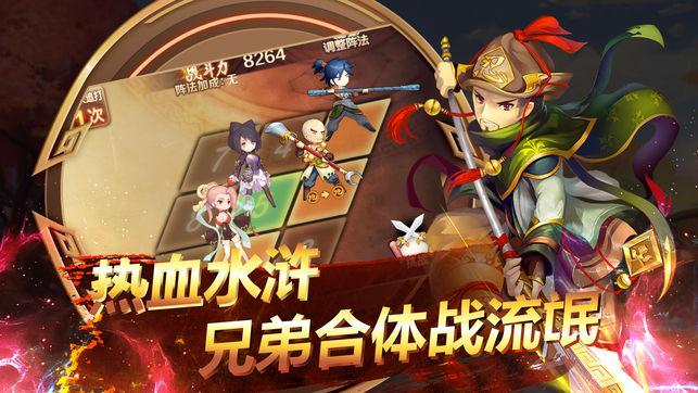 少年水浒传策略为王手游官方最新版图2: