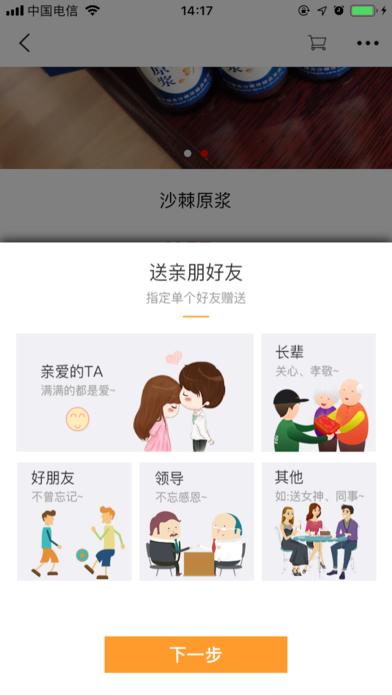 爽呗app手机版下载图3: