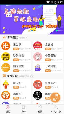 金苹果口袋app下载图2: