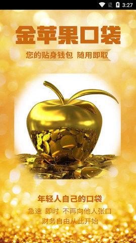 金苹果口袋app下载图1: