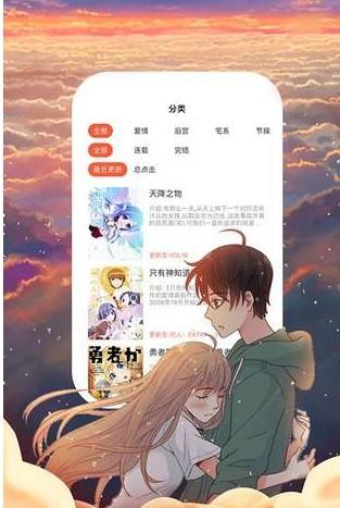 土豆漫画官方app下载手机版图2:
