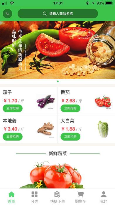 早市场app官方下载图3: