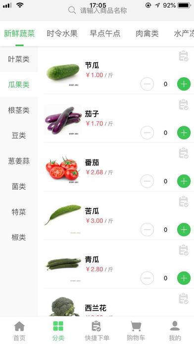 早市场app官方下载图2: