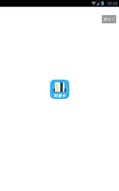 91黑卡app贷款官方版下载图3: