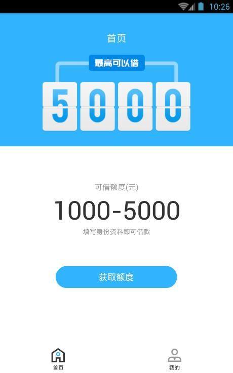 91黑卡app贷款官方版下载图4: