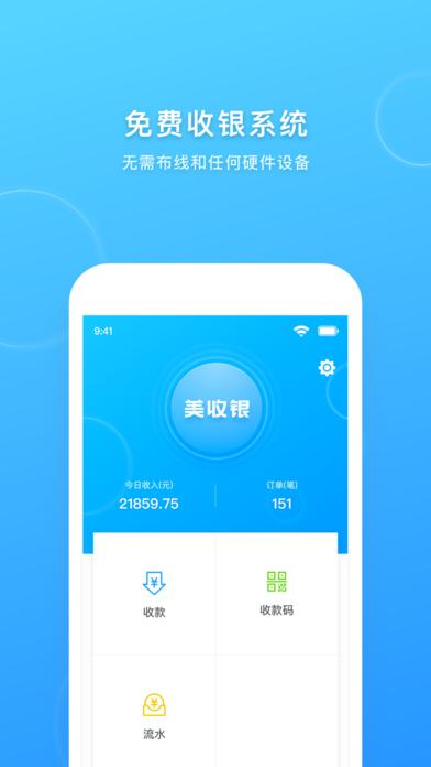 美收银app官方软件下载图1: