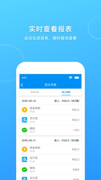 美收银app官方软件下载图3: