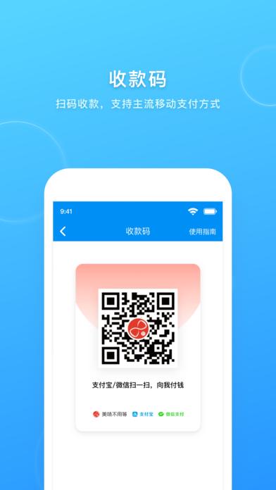 美收银app官方软件下载图2: