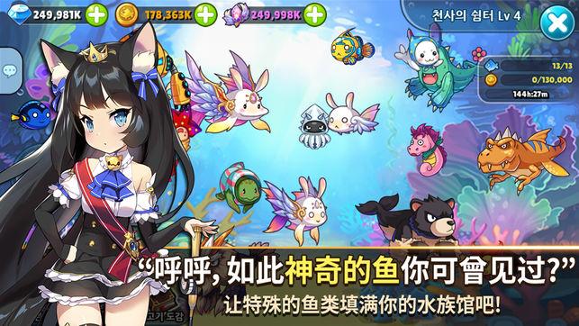 天使之鱼手游官方安卓版图3: