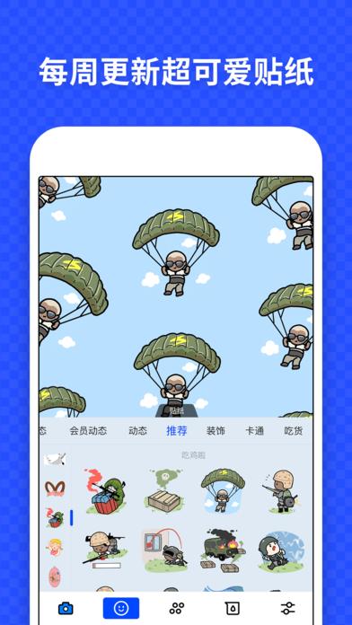 皮皮壁纸创造器app软件下载图2: