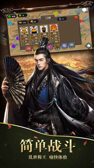 七雄霸业安卓版官方手游下载图4:
