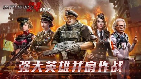 战地24天安卓版官方游戏下载图4: