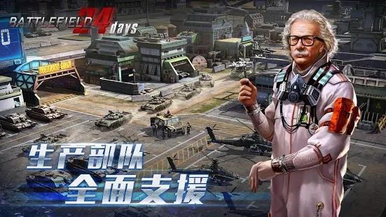 战地24天安卓版官方游戏下载图3: