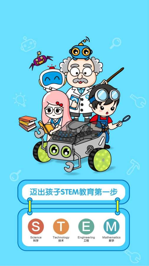 格物斯坦机器人教材app官方下载图1: