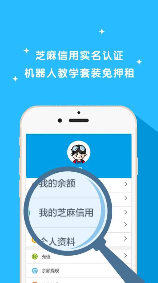 格物斯坦机器人教材app官方下载图3: