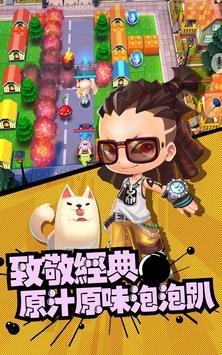 爆爆堂M最新版游戏安卓下载图2: