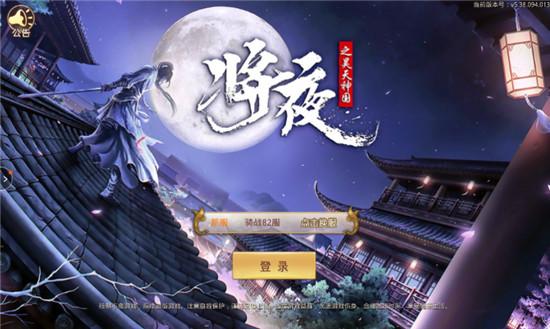 将夜之昊天神国手游官方测试版图1: