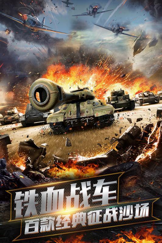 坦克联盟突击战手游官方腾讯版图1: