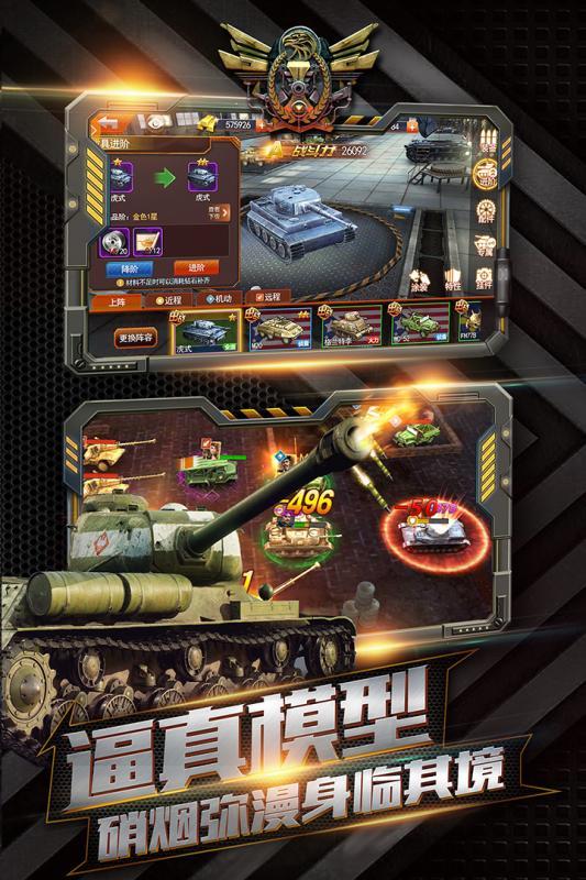 坦克联盟突击战手游官方腾讯版图2: