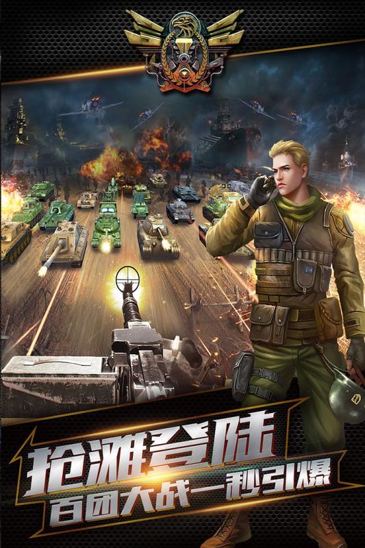 坦克联盟突击战手游官方腾讯版图3: