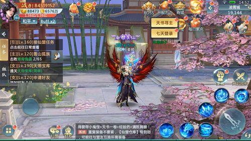 三誓桃缘游戏官方正版下载图3: