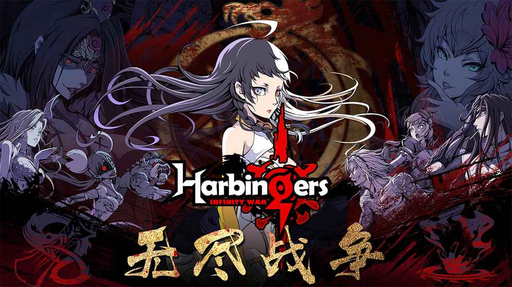 先驱Harbingers手游官方测试版图2: