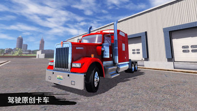 模拟卡车19免费版游戏安卓下载(Truck Simulation 19)图1:
