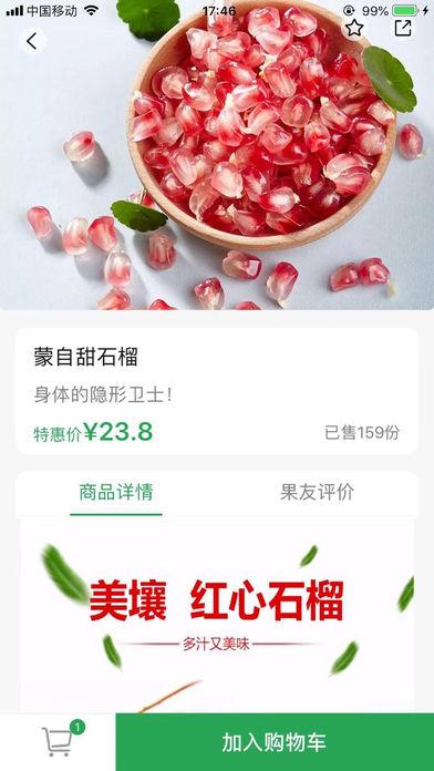 果乐多生鲜超市app下载安装图1: