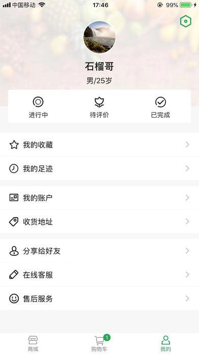 果乐多生鲜超市app下载安装图2: