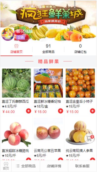 绥化商城app官方手机版下载图2: