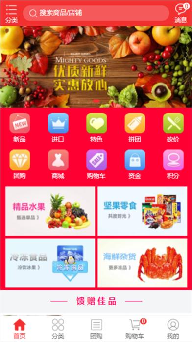 绥化商城app官方手机版下载图4: