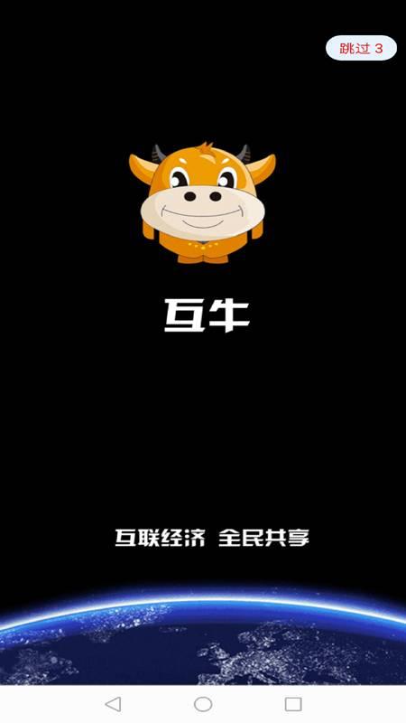 互牛浏览器app手机版下载图1: