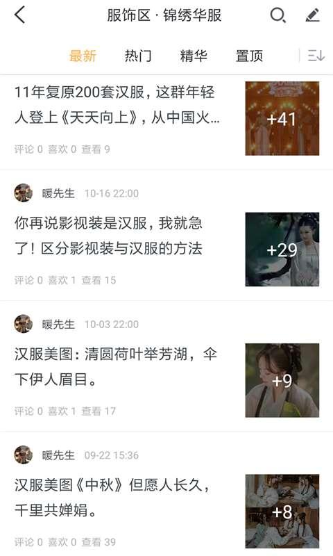 墨色部落app官方下载图5: