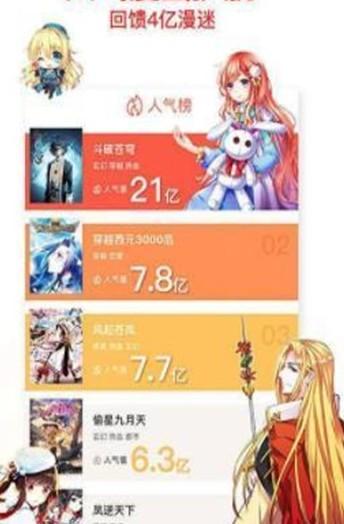 七猫漫画官方app下载手机版图1: