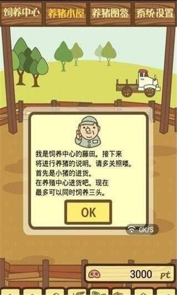 趣玩庄园养猪赚钱邀请码app下载图3:
