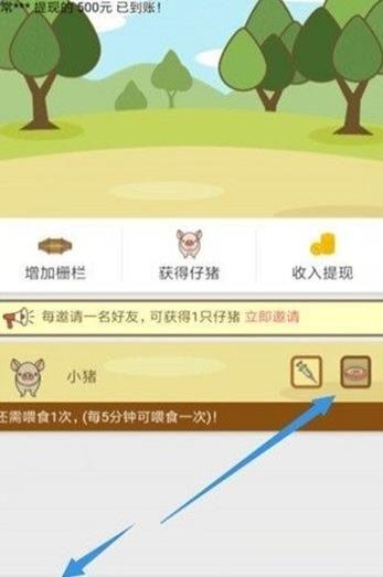 趣玩庄园养猪赚钱邀请码app下载图2: