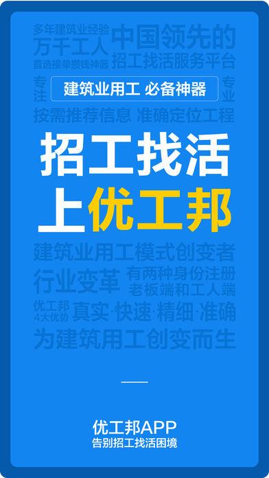 优工邦官方app下载安装图1: