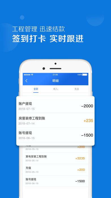 优工邦官方app下载安装图5: