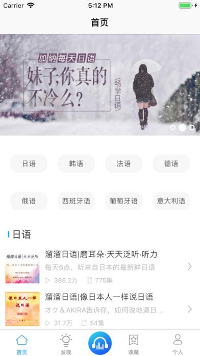 达人外语app手机版下载图1: