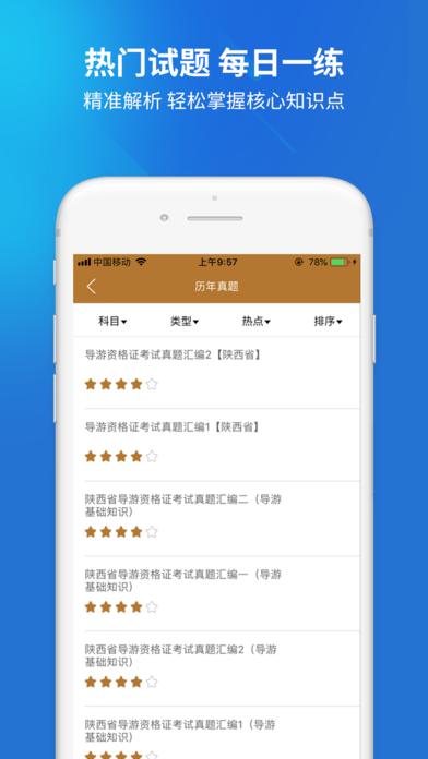 导游证考试题库app官方下载图4: