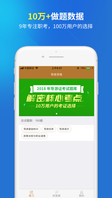 导游证考试题库app官方下载图1:
