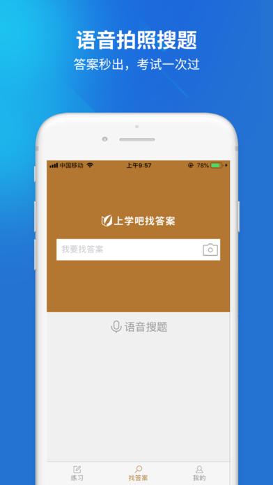 导游证考试题库app官方下载图2: