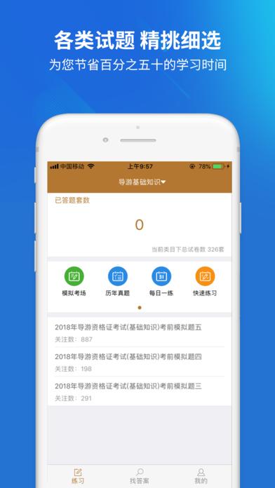 导游证考试题库app官方下载图3: