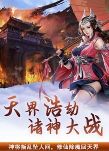 九幽仙界手游最新官方版图2: