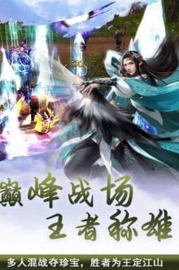 九幽仙界手游最新官方版图4: