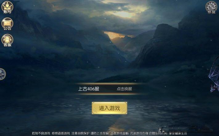 仙剑封魔录手游官方测试版图2: