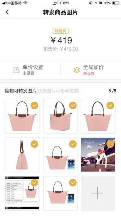 奢批平台app官方下载图2: