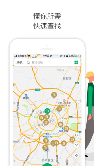 神能侠app手机版下载图1:
