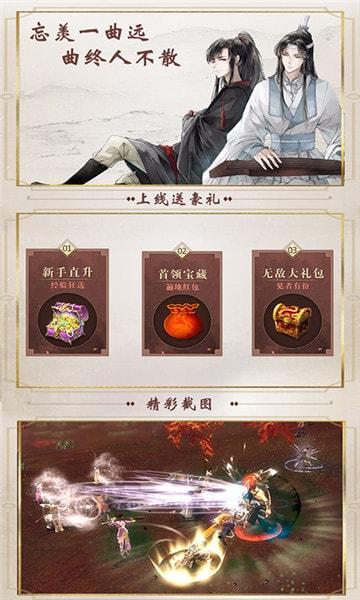 魔道师祖BT变态版公益服下载图1: